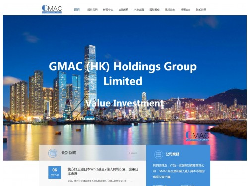 网站制作案例:GMAC(HK)HOLDINGS GROUP LIMITED-奇迪科技(深圳)有限公司