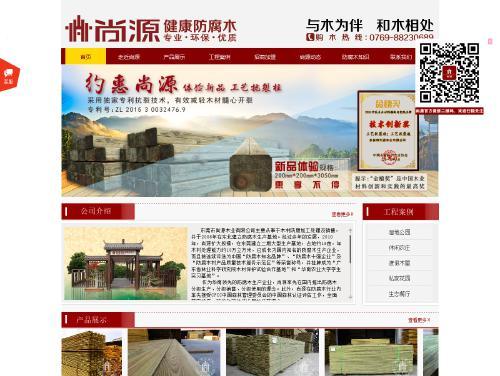东莞市尚源木业有限公司网站建设案例展示