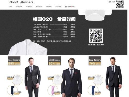 网站制作案例:Good Manners 西装定制-奇迪科技(深圳)有限公司