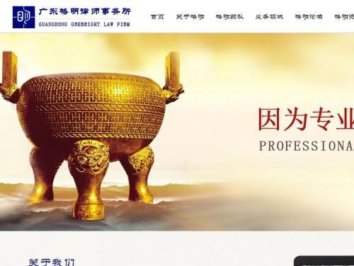 网站制作案例:广东格明律师事务所-奇迪科技(深圳)有限公司