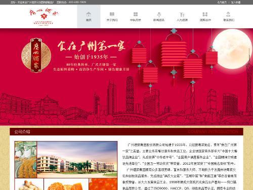网站制作案例:广州酒家月饼团购旗舰店-奇迪科技(深圳)有限公司