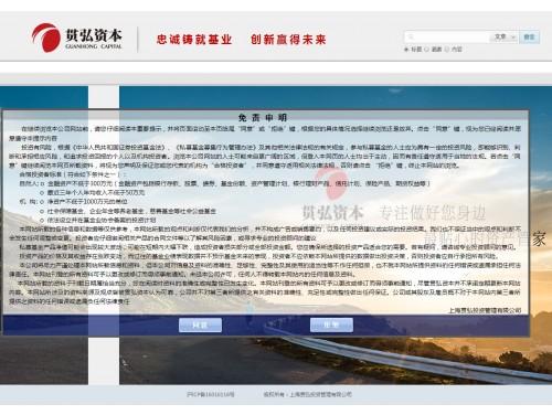 网站制作案例:上海贯弘投资管理有限公司-奇迪科技(深圳)有限公司