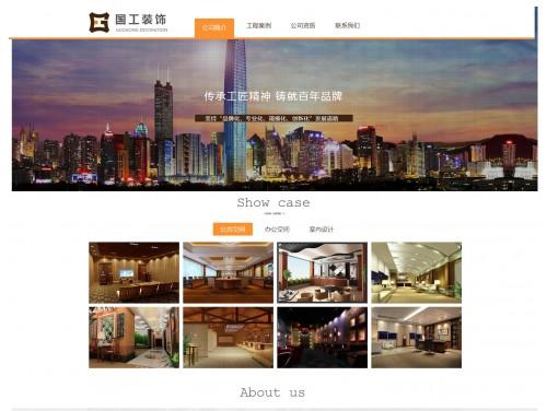 网站制作案例:国工装饰-奇迪科技(深圳)有限公司