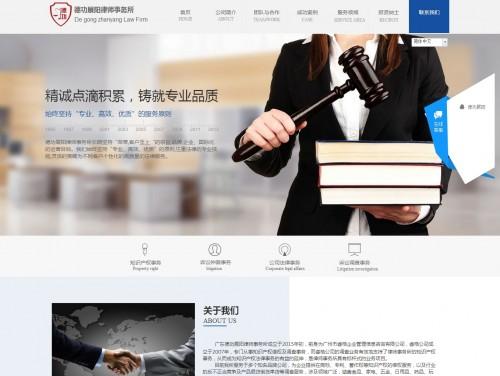 网站制作案例:广东德功展阳律师事务所-奇迪科技(深圳)有限公司