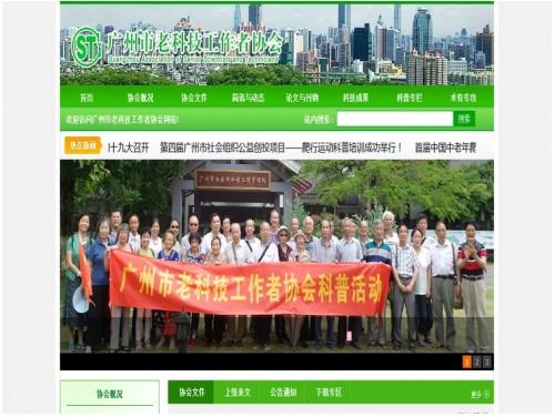网站制作案例:广州市老科技工作者协会-奇迪科技(深圳)有限公司