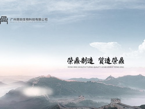 网站制作案例:广州荣鼎生物科技-奇迪科技(深圳)有限公司