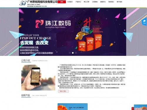网站制作案例:广州思锐网络科技有限公司-奇迪科技(深圳)有限公司
