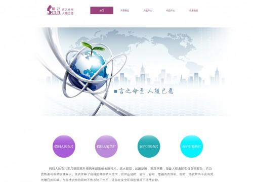 网站制作案例:广州市随己生物科技有限公司-奇迪科技(深圳)有限公司
