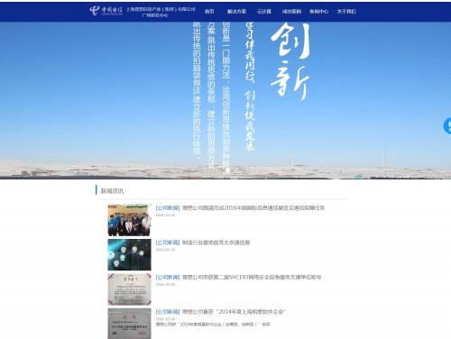 网站制作案例:上海理想广州研发中心-奇迪科技(深圳)有限公司
