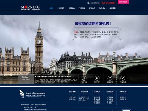 网站制作案例:默柠生物工程(上海)有限公司-奇迪科技(深圳)有限公司