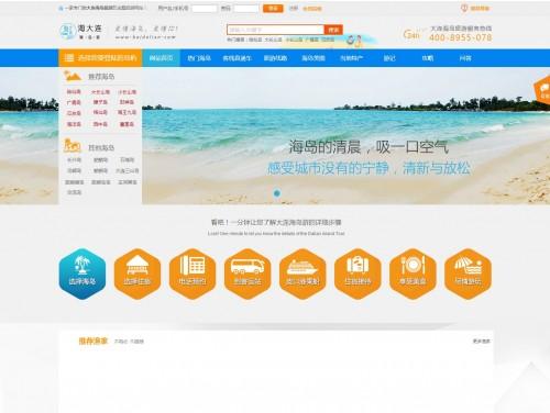 网站制作案例:海大连海岛游-奇迪科技(深圳)有限公司