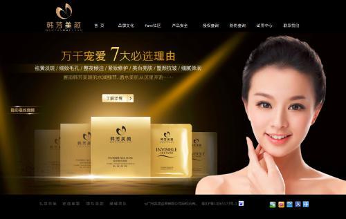 网站制作案例:韩芳美颜-奇迪科技(深圳)有限公司
