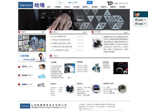 网站制作案例:上海晗曙图像技术有限公司-奇迪科技(深圳)有限公司