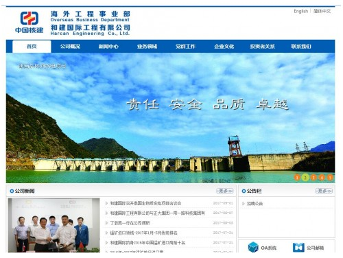 网站制作案例:和建国际工程有限公司-奇迪科技(深圳)有限公司