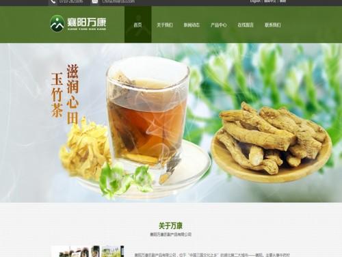 网站制作案例:襄阳万康农副产品有限公司-奇迪科技(深圳)有限公司
