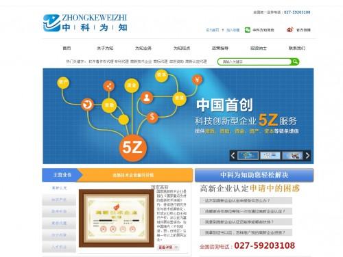 网站制作案例:武汉中科为知管理咨询有限公司-奇迪科技(深圳)有限公司