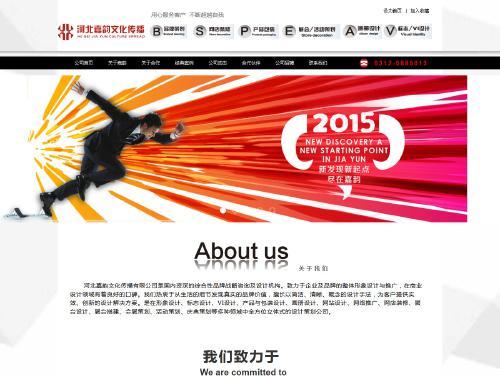 网站制作案例:河北嘉韵文化传播有限公司-奇迪科技(深圳)有限公司