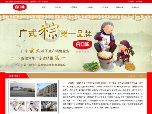 网站制作案例:合口味粽子团购网-奇迪科技(深圳)有限公司