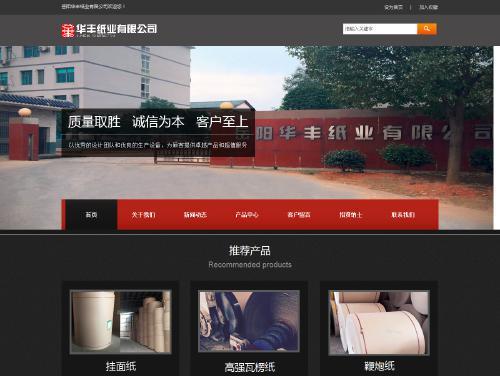 网站制作案例:岳阳华丰纸业有限公司-奇迪科技(深圳)有限公司