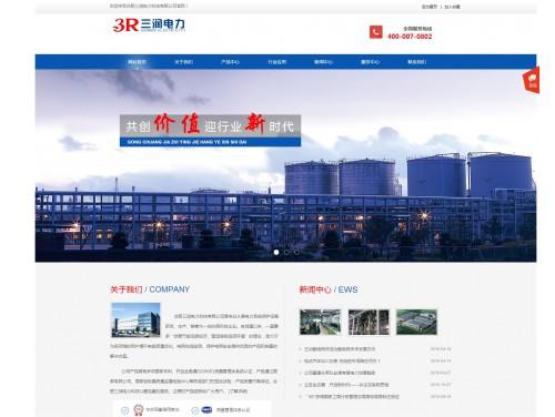 网站制作案例:合肥三润电力科技有限公司-奇迪科技(深圳)有限公司