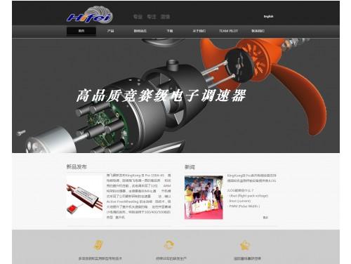 网站制作案例:海飞科技-奇迪科技(深圳)有限公司