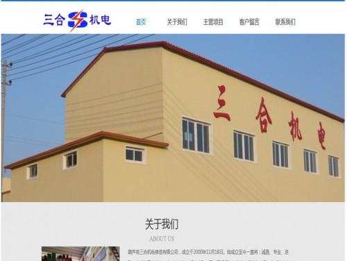 网站制作案例:葫芦岛三合机电修造有限公司-奇迪科技(深圳)有限公司
