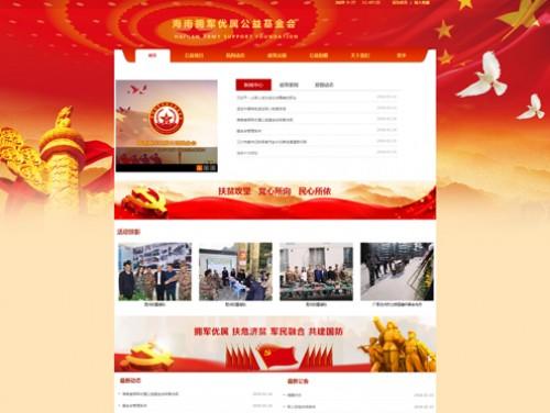 网站制作案例:海南拥军优属公益基金会-奇迪科技(深圳)有限公司
