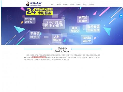 网站制作案例:淮南市鲍氏安防工程有限公司-奇迪科技(深圳)有限公司