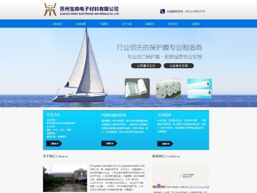 网站制作案例:河南德泰电气设备有限公司-奇迪科技(深圳)有限公司