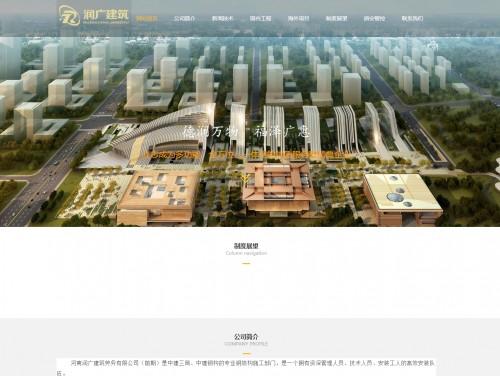 网站制作案例:河南润广建筑劳务有限公司-奇迪科技(深圳)有限公司