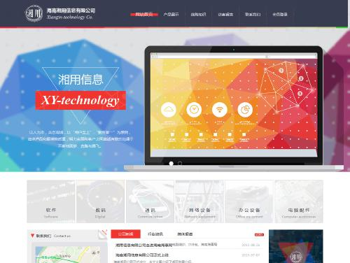 网站制作案例:海南湘用信息有限公司-奇迪科技(深圳)有限公司