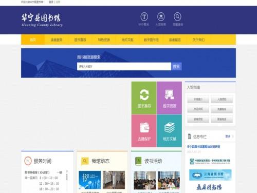 网站制作案例:华宁县图书馆-奇迪科技(深圳)有限公司