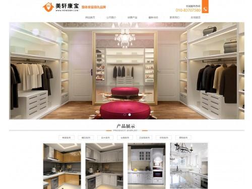 网站制作案例:北京美轩康宝家具有限公司-奇迪科技(深圳)有限公司