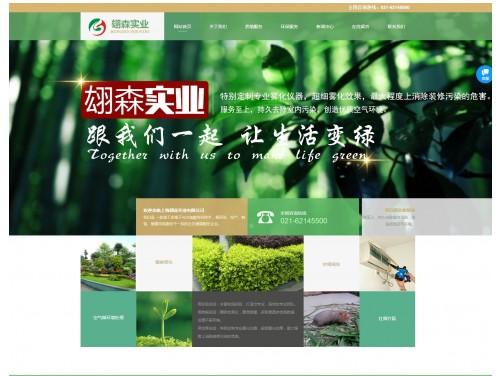 网站制作案例:上海翃森实业有限公司-奇迪科技(深圳)有限公司