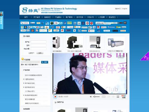 网站制作案例:上海赫爽太阳能科技有限公司-奇迪科技(深圳)有限公司