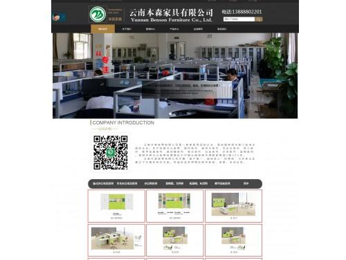 网站制作案例:云南本森家具有限公司-奇迪科技(深圳)有限公司