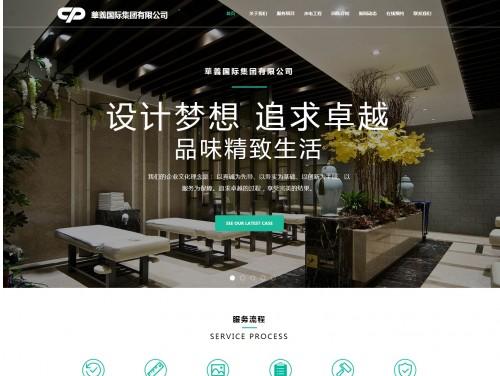 网站制作案例:華義国际集团有限公司-奇迪科技(深圳)有限公司