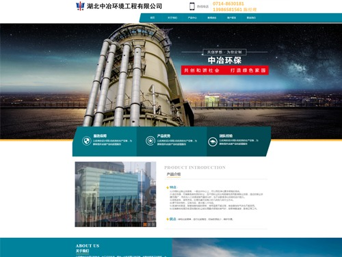湖北中冶环境工程有限公司网站建设案例