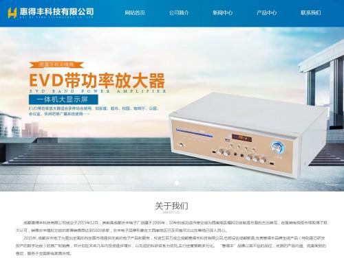 网站制作案例:成都惠得丰科技有限公司官网-奇迪科技(深圳)有限公司