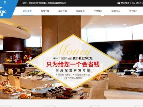 网站制作案例:广东宏量环保厨房设备有限公司-奇迪科技(深圳)有限公司