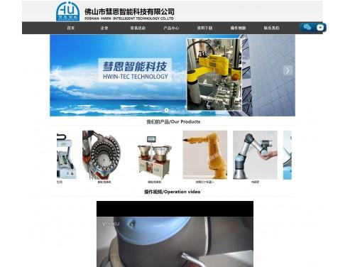 网站制作案例:佛山市彗恩智能科技有限公司-奇迪科技(深圳)有限公司