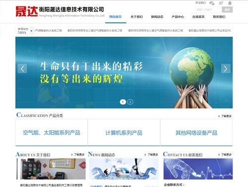 衡阳晟达信息技术公司官网网站建设案例