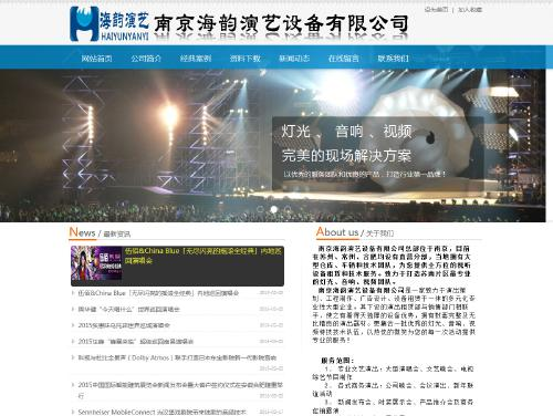 网站制作案例:南京海韵演艺设备有限公司-奇迪科技(深圳)有限公司
