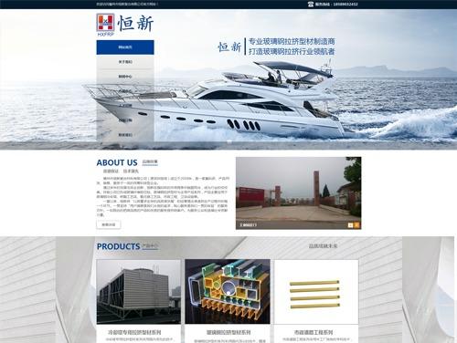 网站制作案例:惠州市恒新复合材料有限公司-奇迪科技(深圳)有限公司
