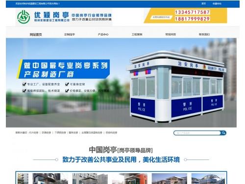 网站制作案例:杭州优颖建设工程有限公司-奇迪科技(深圳)有限公司