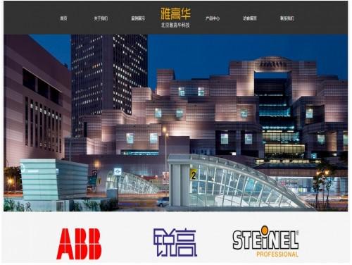网站制作案例:北京雅高华科技有限公司-奇迪科技(深圳)有限公司