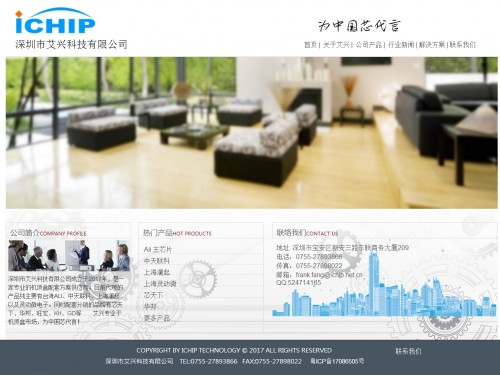 网站制作案例:深圳市艾兴科技有限公司-奇迪科技(深圳)有限公司