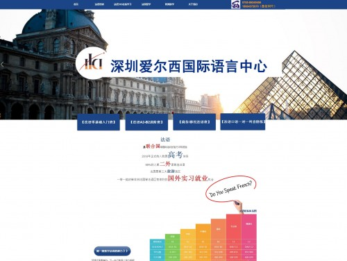 网站制作案例:商语教育咨询有限公司-奇迪科技(深圳)有限公司