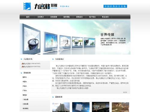 网站制作案例:印象影视-奇迪科技(深圳)有限公司