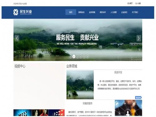 网站制作案例:民生兴业控股-奇迪科技(深圳)有限公司